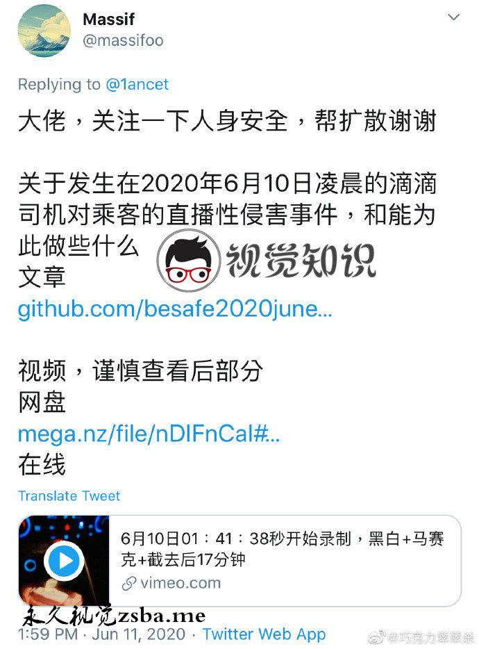 """[更新无码视频]网传""""滴滴司机XING侵直播""""事件插图3"""