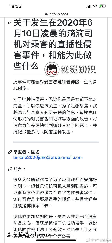 """[更新无码视频]网传""""滴滴司机XING侵直播""""事件插图5"""