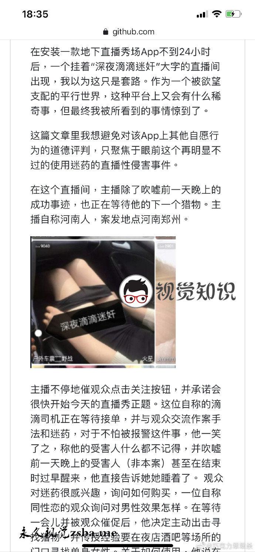 """[更新无码视频]网传""""滴滴司机XING侵直播""""事件插图7"""