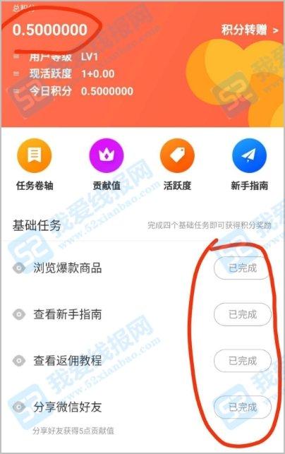 优贝app赚钱靠谱吗?优贝是怎么赚钱的 网赚项目 第3张