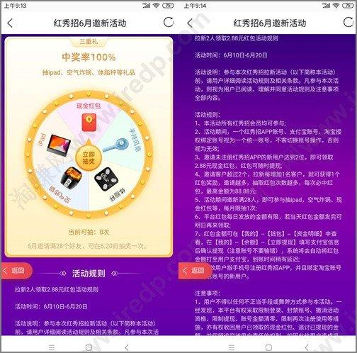 免费网上赚钱平台,红秀招APP推广领88.88元