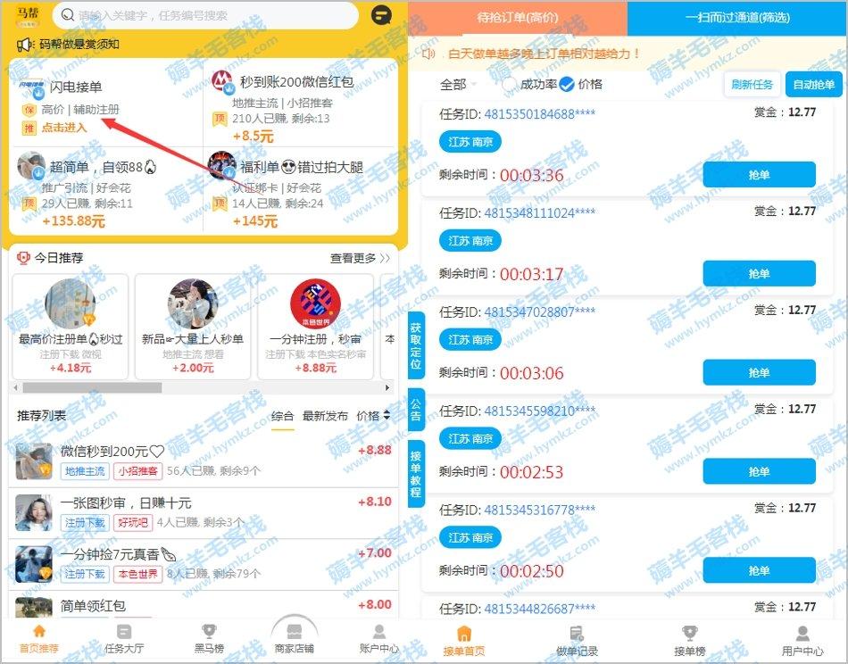 微信辅助注册平台有哪些?推荐马帮app辅助注册平台一单12元 网赚项目 第1张