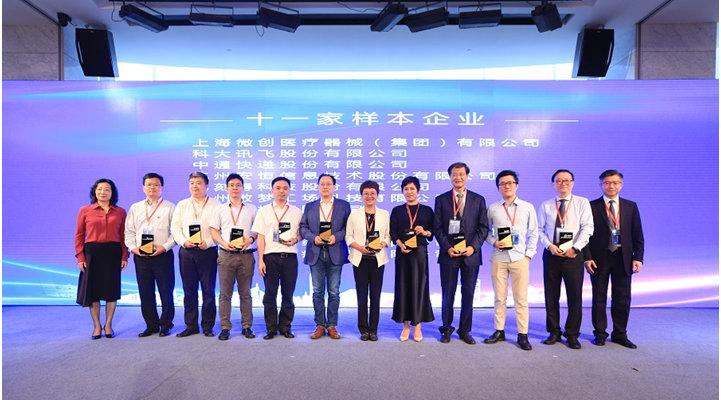 华云数据受邀出席第二届长三角商业创新大会 用云计算推动中国经济创新发展
