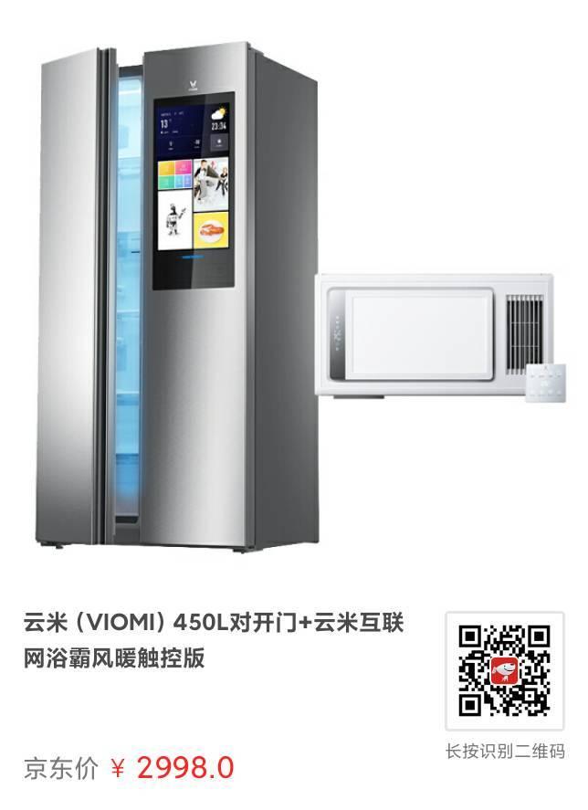 京东618家电推荐-小米联动智能生活 淘便宜 第4张