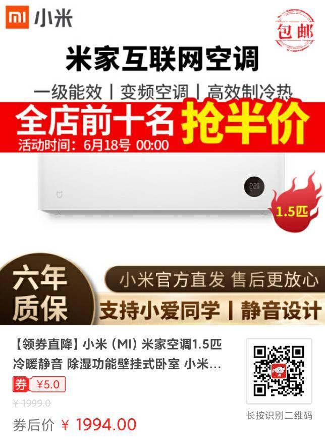 京东618家电推荐-小米联动智能生活 淘便宜 第5张