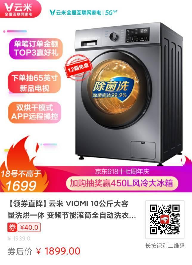 京东618家电推荐-小米联动智能生活 淘便宜 第7张