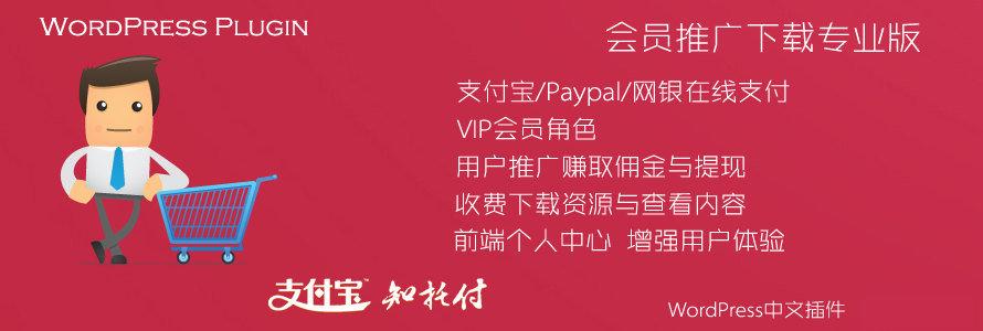 WordPress Erphpdown 11.0收费查看下载/VIP/推广/用户中心/免登陆 【送积分兑换充值卡插件】