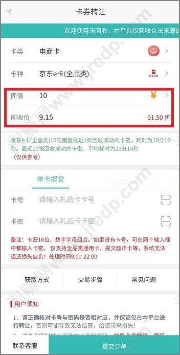 蜂助手,新用户支付1分钱撸10元京东E卡,可变现9元