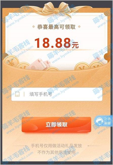 招商银行,新用户注册绑卡领最高18.88元现金红包 薅羊毛 第2张