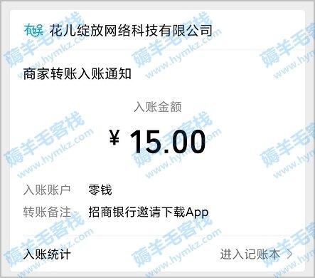 招商银行,新用户注册绑卡领最高18.88元现金红包 薅羊毛 第3张