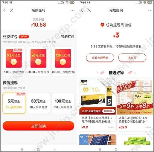 京东极速版怎么赚钱?下载APP登录0.9元撸实物+邀请15元/人
