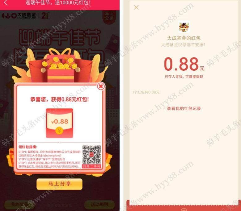 微信红包网:大成基金【端午送福利】抽最高100元微信红包 红包活动 第2张