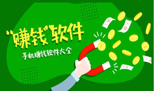 如何用手机赚钱攒钱?发现一个可以用手机赚钱的APP 手机赚钱 第1张