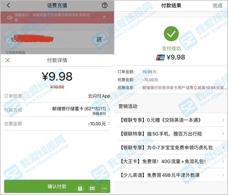 薅羊毛活动反馈:京喜推广奖励已发放和云闪付10元充20元话费