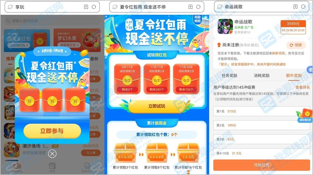 什么手游可以赚人民币?推荐能挣钱的手机游戏 网赚项目 第3张