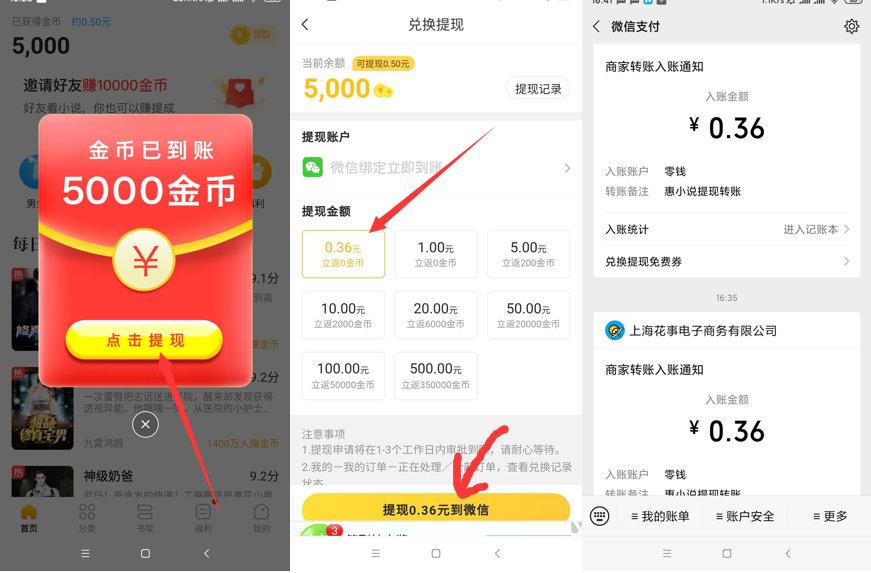 看小说赚钱软件哪个好?下载惠小说app秒提0.72元 薅羊毛 第2张