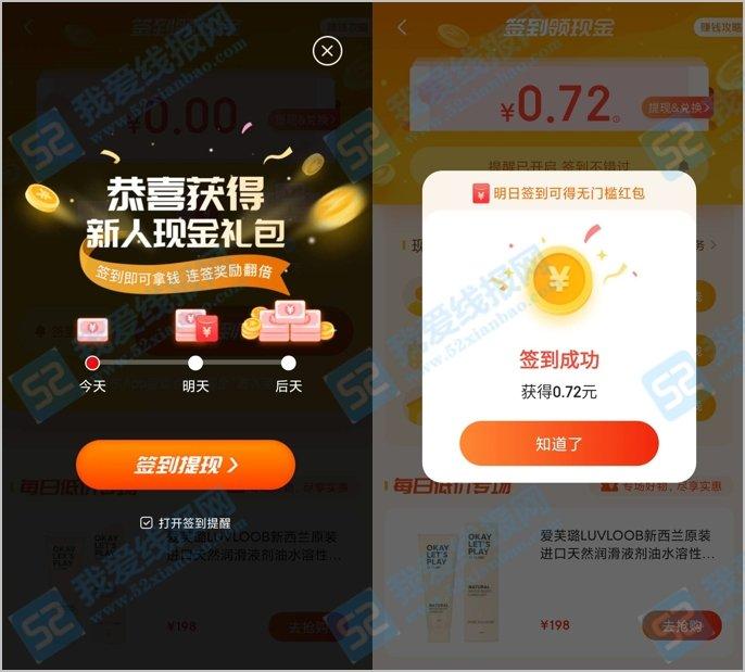 京东app每天签到免费赚2元现金红包!