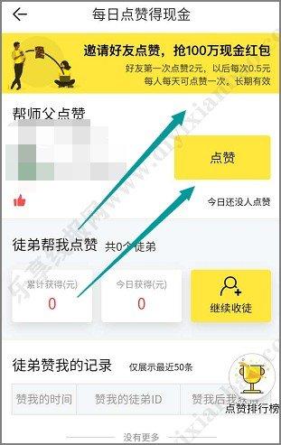 满分网APP官网下载_满分网APP转发文章单价0.8元 手机赚钱 第3张