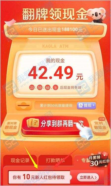 薅羊毛:考拉海购app领10元购物红包+助力50元现金红包