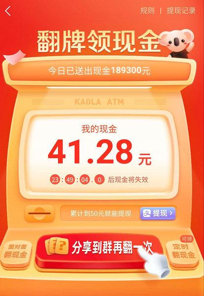 考拉海购app下载,考拉海购app50元提现是真的吗? 红包活动 第3张