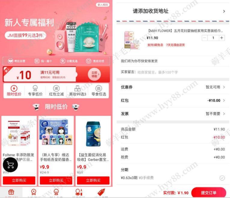考拉海购app下载,考拉海购app50元提现是真的吗? 红包活动 第4张