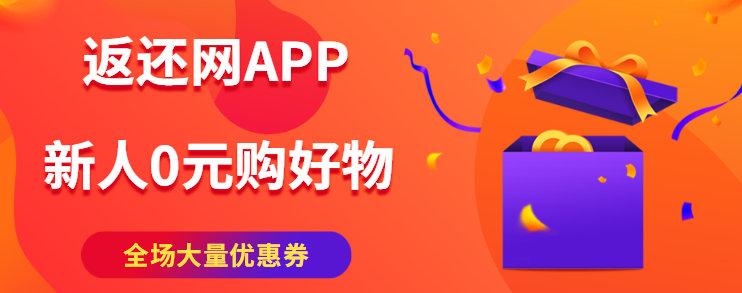 十大排行优惠券app有哪些?返还网APP新人专享0元购物 薅羊毛 第1张