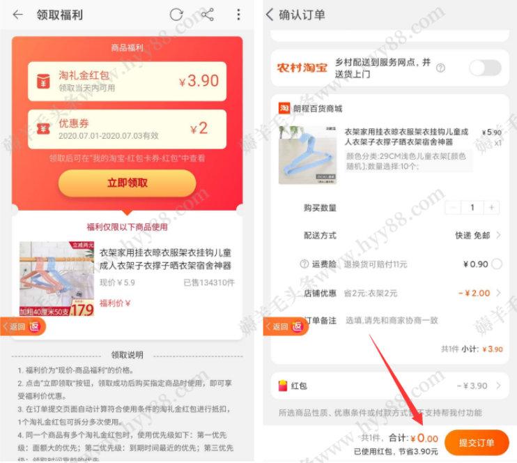 十大排行优惠券app有哪些?返还网APP新人专享0元购物 薅羊毛 第4张