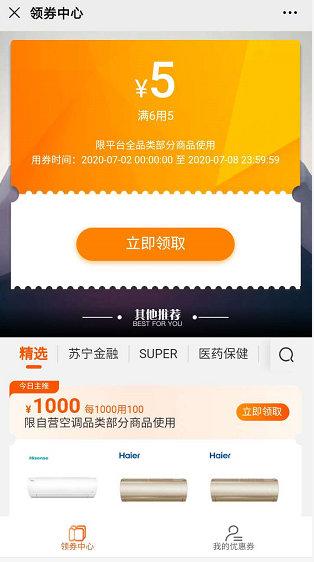 薅羊毛线报,下载苏宁易购APP领6元优惠券1元撸实物