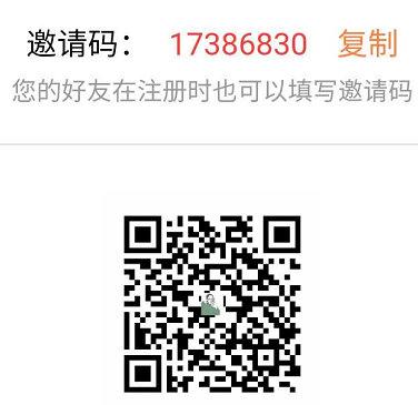 百晓生便民社区,邀请一位好友成为合伙人得1元现金 薅羊毛 第1张