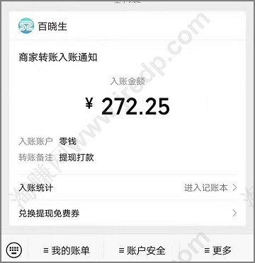免费赚钱项目,百晓生便民社区邀请注册合伙人赚1元(已提现272)