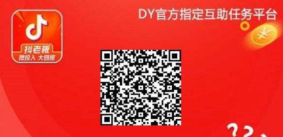 抖老板app官网-抖老板APP下载地址 薅羊毛 第1张