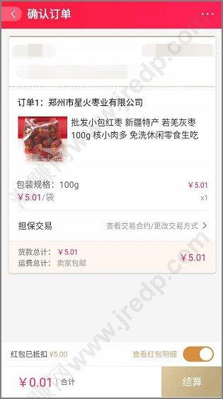 一手线报资源网,下载采源宝APP支付0.01元购实物