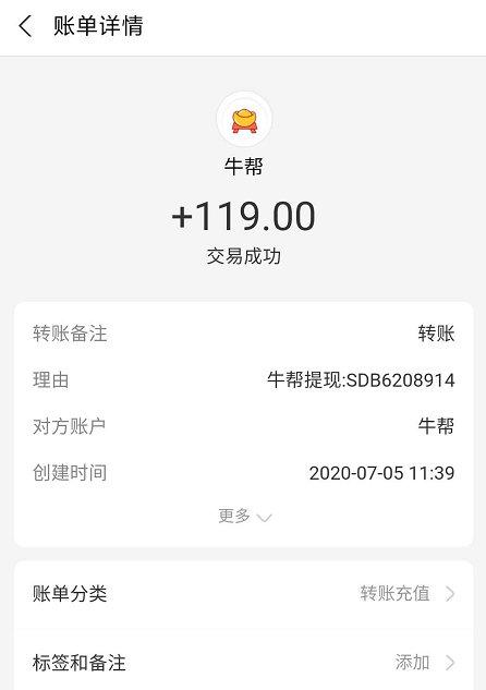 网上挣钱平台有哪些?牛帮app今天提现119元到账 网赚项目 第1张