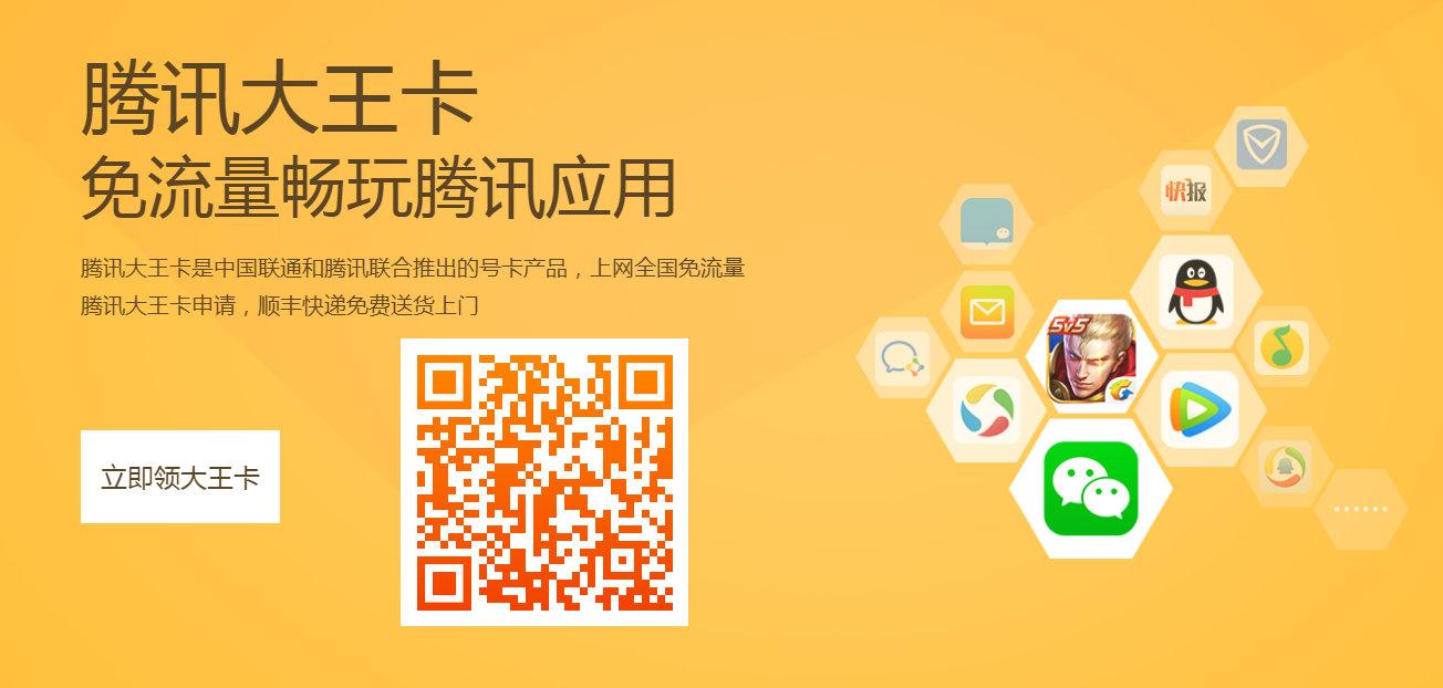 腾讯王卡申请-腾讯大王卡手机卡在线免费申请