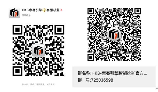惠客币HKB怎么玩?注册就送12币,开盘价1.5元 网赚项目 第1张