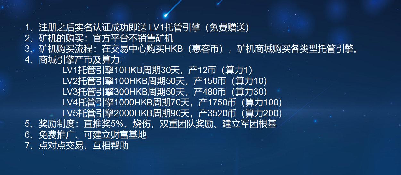惠客币HKB怎么玩?注册就送12币,开盘价1.5元 网赚项目 第2张