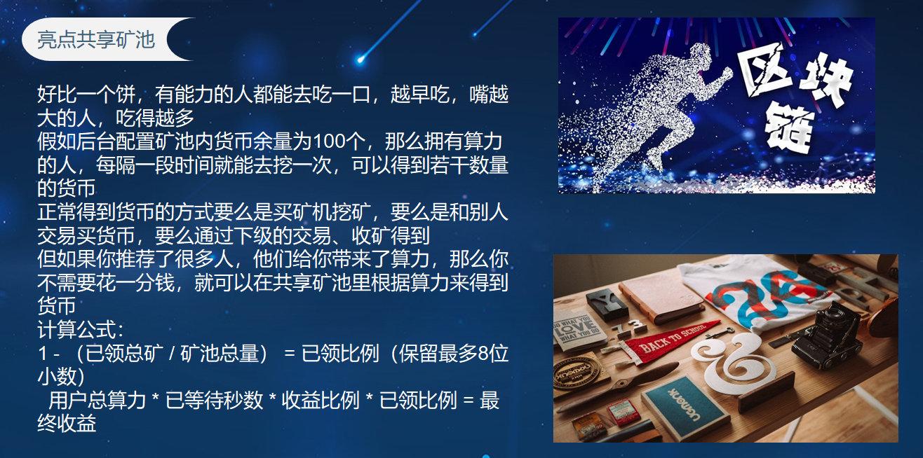 惠客币HKB怎么玩?注册就送12币,开盘价1.5元 网赚项目 第4张
