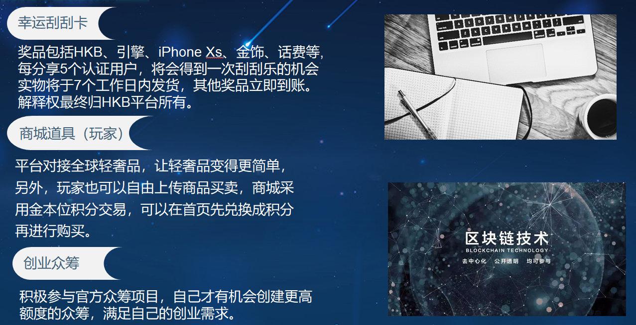 惠客币HKB怎么玩?注册就送12币,开盘价1.5元 网赚项目 第5张
