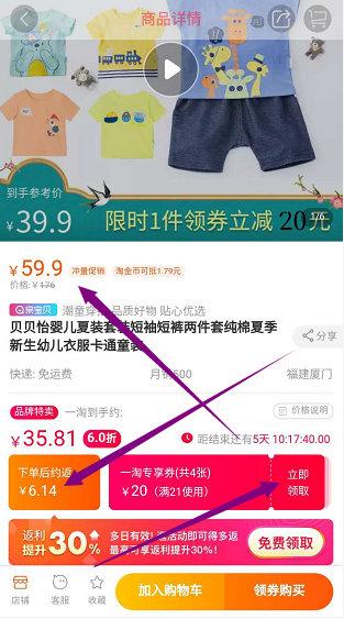淘宝优惠卷怎么领取?下载一淘APP新用户低至0.01元撸实物
