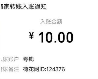 网上免费赚钱项目:荷花网APP转发单价0.8-1元