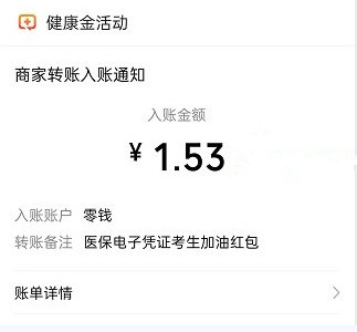 免费赚钱项目,腾讯健康新用户领1.8元现金红包
