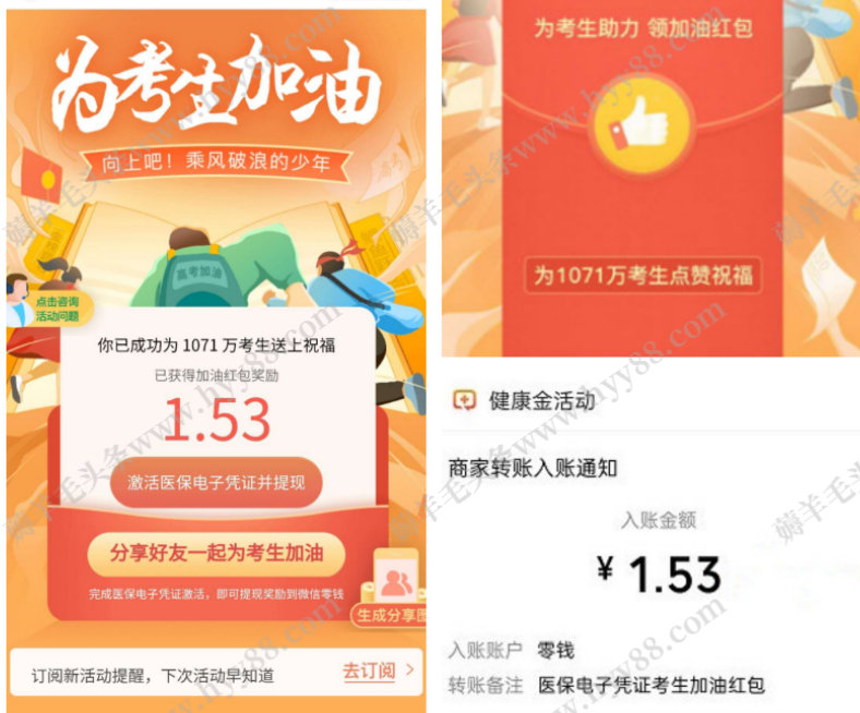 微信医保电子凭证为考生加油,新人领取最低1.53元加油红包 红包活动 第2张