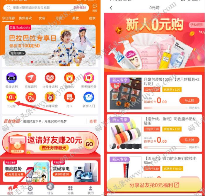 巨盆app可以赚钱吗?新人下载巨盆app专享0元购物 薅羊毛 第2张