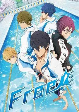 Free!男子游泳部
