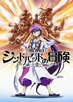 魔笛MAGI OVA