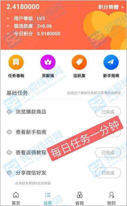 优贝app是个什么平台?优贝app怎么赚钱 网赚项目 第2张