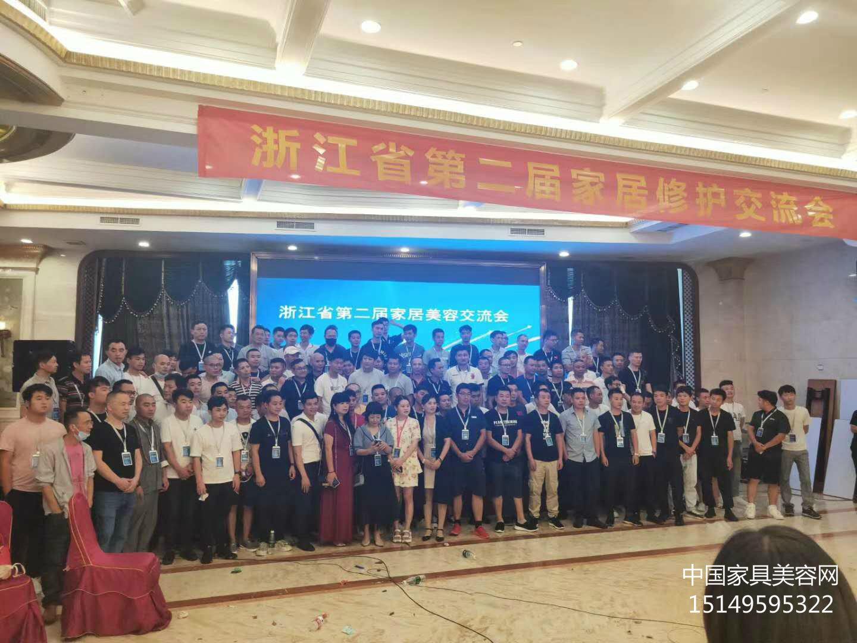 恭祝中国浙江(温州)第二届家居美容交流会圆满成功!-家具美容网
