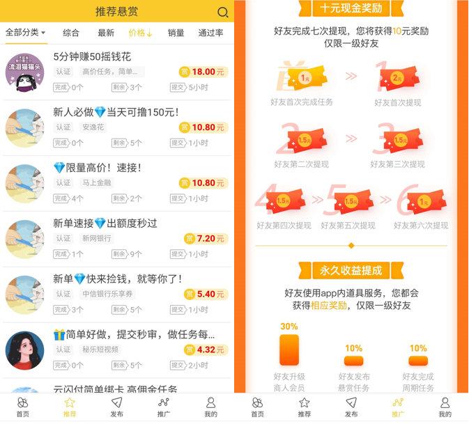 蜂赏app下载-蜂赏app手机悬赏任务赚钱平台 悬赏任务 第3张
