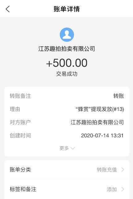 蜂赏app下载-蜂赏app手机悬赏任务赚钱平台 悬赏任务 第4张