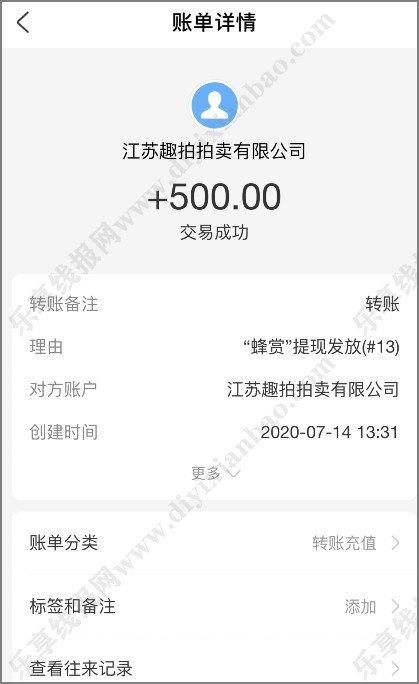 手机悬赏任务新平台:蜂赏APP做任务日赚50-100元 手机赚钱 第5张